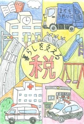 東京都葛飾都税事務所長賞