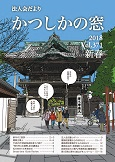 新春号No.371表紙2