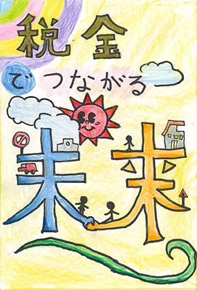 05_小松南小学校6年重久祐志
