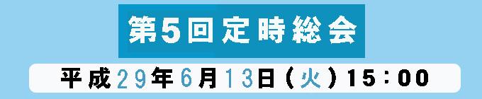 BN29.6総会