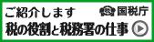 「国税庁の取組紹介ページ」リンク用バナー