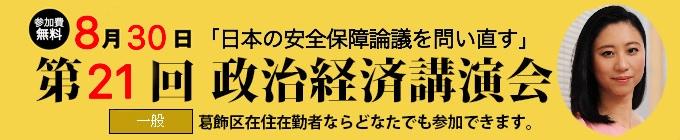 平成30年度政経