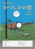 vol.36127.7.25表紙
