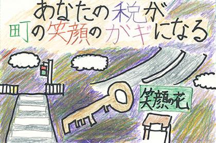 09_こすげ小学校6年長倉幸輝