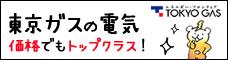 東京ガスBN