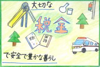 06_葛飾租税教育推進協議会長賞