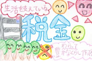 02_葛飾税務署長賞