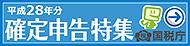 「確定申告特集ページ」リンク用バナー(190×46)
