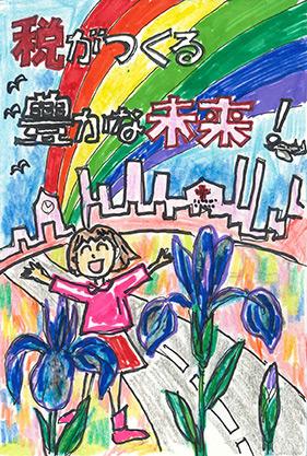 15_こすげ小学校6年中窪恵麗奈