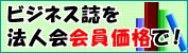 H290830東法連ビジネスチラシ