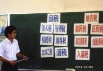 租税教室柴原