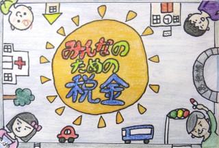05_葛飾区教育委員会教育長賞